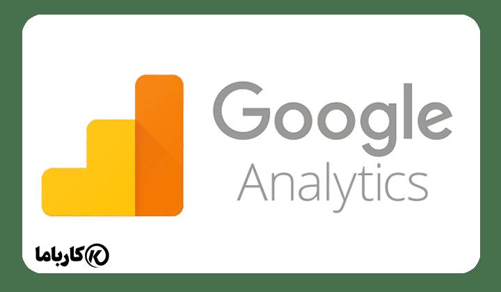 Google Analytics چیست؟