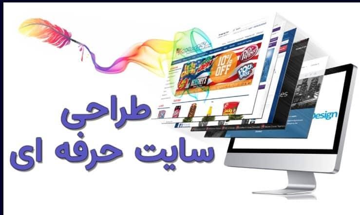 سفارش طراحی سایت حرفه ای